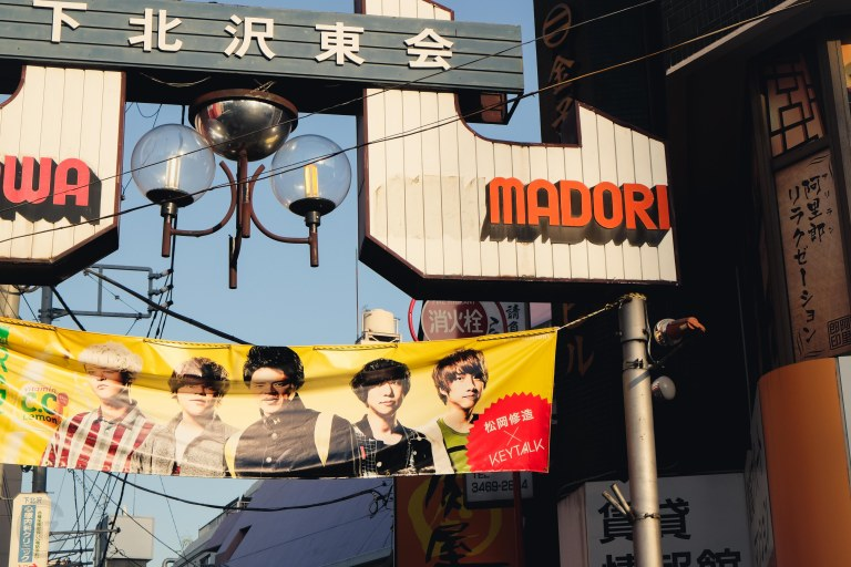 Shimokitazawa Tokyo Vintage Hippster